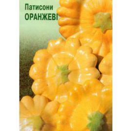 Оранжевый семена патиссона (Свитязь)