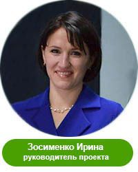 Зосименко Ирина