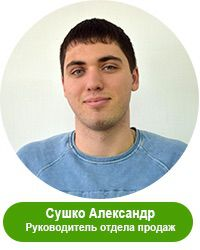 Сушко Александр