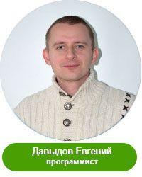 Давыдов Евгений