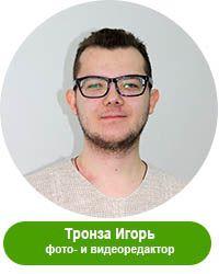 Тронза Игорь