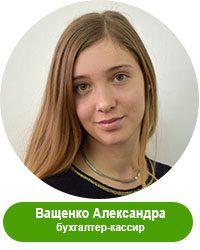 Ващенко Александра