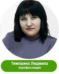 Тимошина Людмила