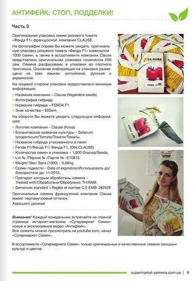 Упаковки семян Clause Антифейк