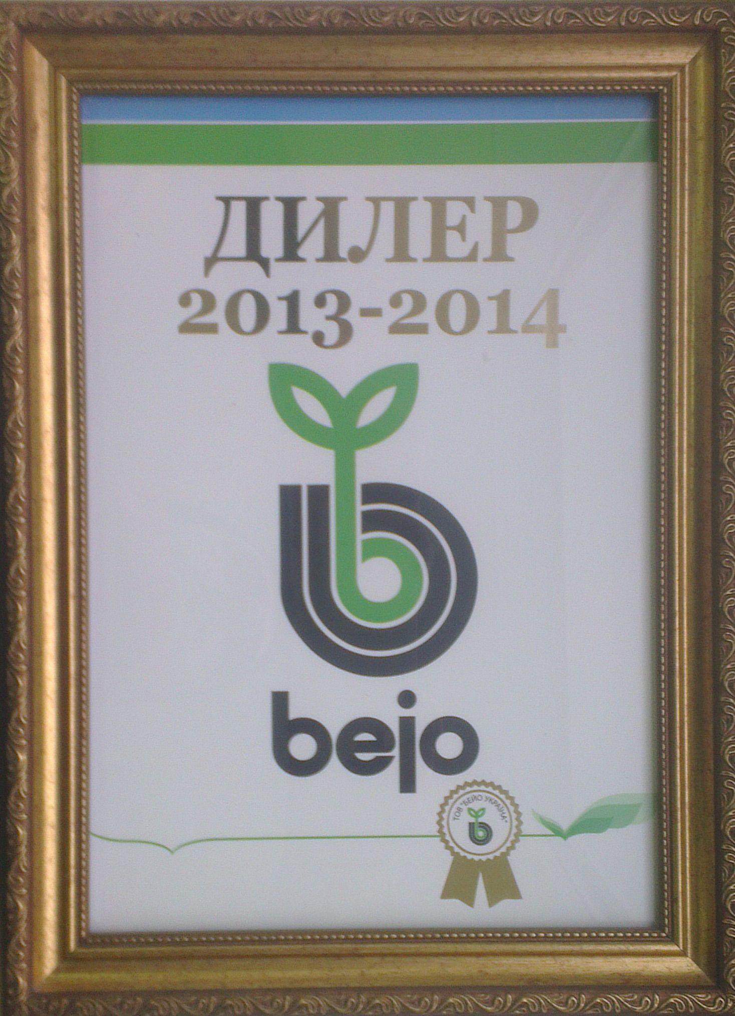 Диллер 2013-2014 Bejo