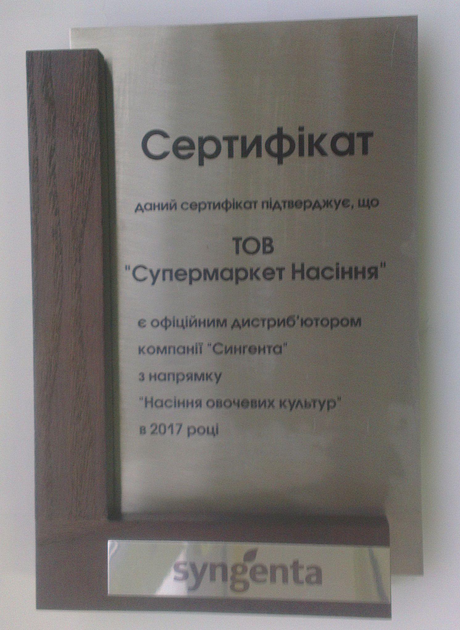Сертификат Syngenta