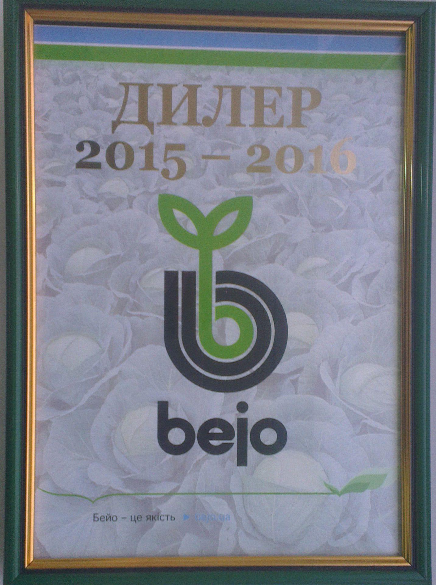 Диллер 2015-2016 Bejo