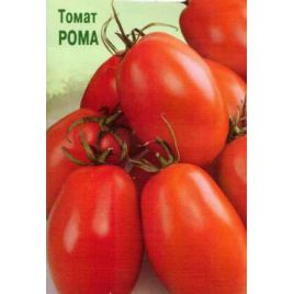 Рома семена томата дет. среднего 110-125 дн. слив. 60-70 гр. (Rem seeds СДБ)
