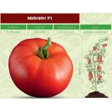 Манин F1 семена томата дет. (Элитный ряд)