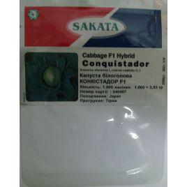 Конкистадор F1 семена капусты б/к среднепоздней 100-110 дн. 3-5 кг (Sakata)