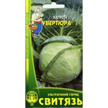Увертюра семена капусты б/к ультрарання (Свитязь)
