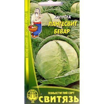 Лангесвит Бевар семена капусты б/к поздней (Свитязь)