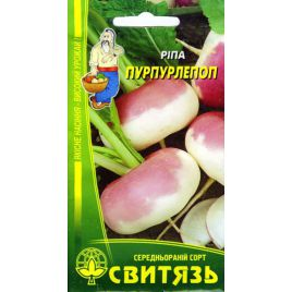 Пурпурлепоп семена репы столовой (Свитязь)