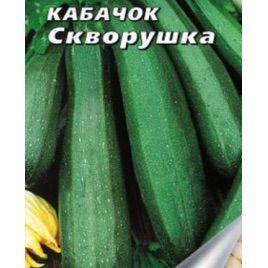 Скворушка семена кабачка-цукини (Свитязь)