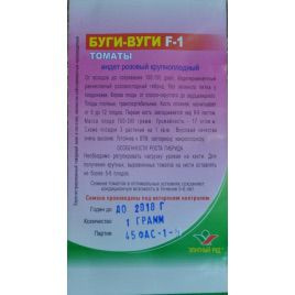 Буги-Вуги F1 семена томата индет розового (Элитный ряд)