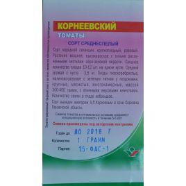 Корнеевский семена томата индет. среднего окр.-припл. 300-400 гр. роз. (Элитный ряд)
