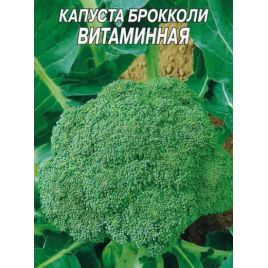 Витаминная семена капусты брокколи ранней 80-90 дн. (Satimex КЛ)