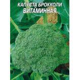 Витаминная семена капусты брокколи ранней 80-90 дн (Satimex)