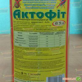 Актофит биоинсектицид (Биоветфарм)