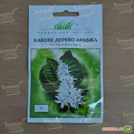 Арабика семена кофейного дерева (Hem Zaden ПН)