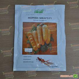 Чикаго F1 (1,6-1,8мм) семена моркови Шантане средней 85-90 дн. (Wing Seed)