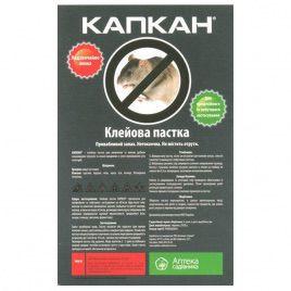 Капкан-тунель ловушка для отлова крыс и мышей (Укравит)