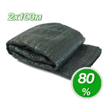 Затеняющая сетка на 80% 2х100м. зеленая (Agreen)