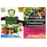 Зеленый щит для ягодных и кустарников 3мл + 10мл/г (Agromaxi)