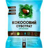 Кокосовый органический субстрат распушенный (Киссон)