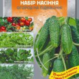 Набор семян Огород на подоконнике