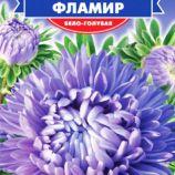 Фламір насіння айстри (GL Seeds)