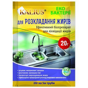 Біопрепарат Каліус для розкладання жирів