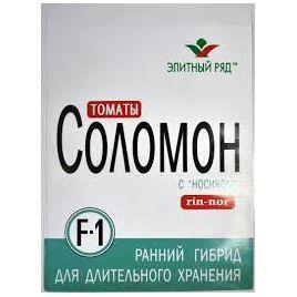 Соломон F1 семена томата дет (Элитный ряд)