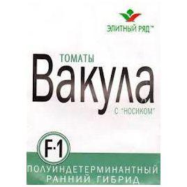 Вакула F1 семена томата дет. 160-200г (Элитный Ряд) НЕТ СЕМЯН