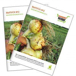 Журнал №2 от Супермаркета Семян Весеняя посевная 2015 печатный