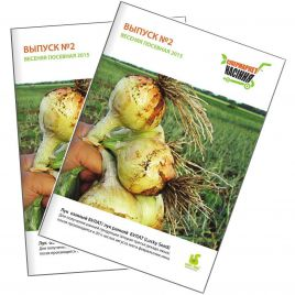 Журнал Супермаркета Семян №2 Весеняя посевная 2015 электронный
