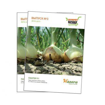 Журнал №3 от Супермаркета Семян Лето 2015 электронный