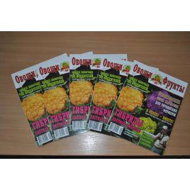 Журнал Овощи и Фрукты выпуск №9 Сентябрь 2014 года