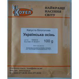 Украинская осень семена капусты б/к поздней150-158 дн. 3-4,5 кг (Hortus)