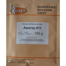 Амагер семена капусты б/к поздней 110-145 дн 2,2-3,5 кг (Satimex)