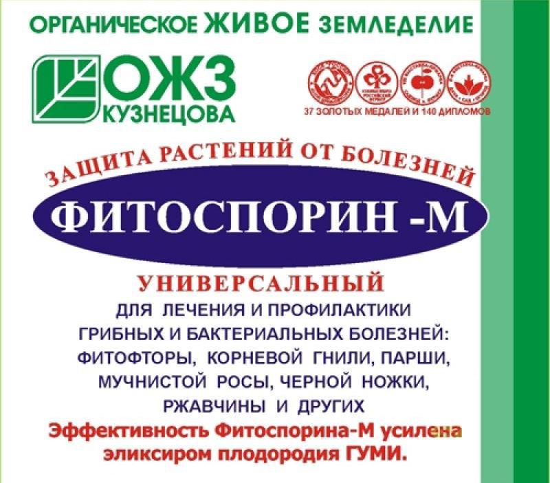 Биофунгицид Фитоспорин М