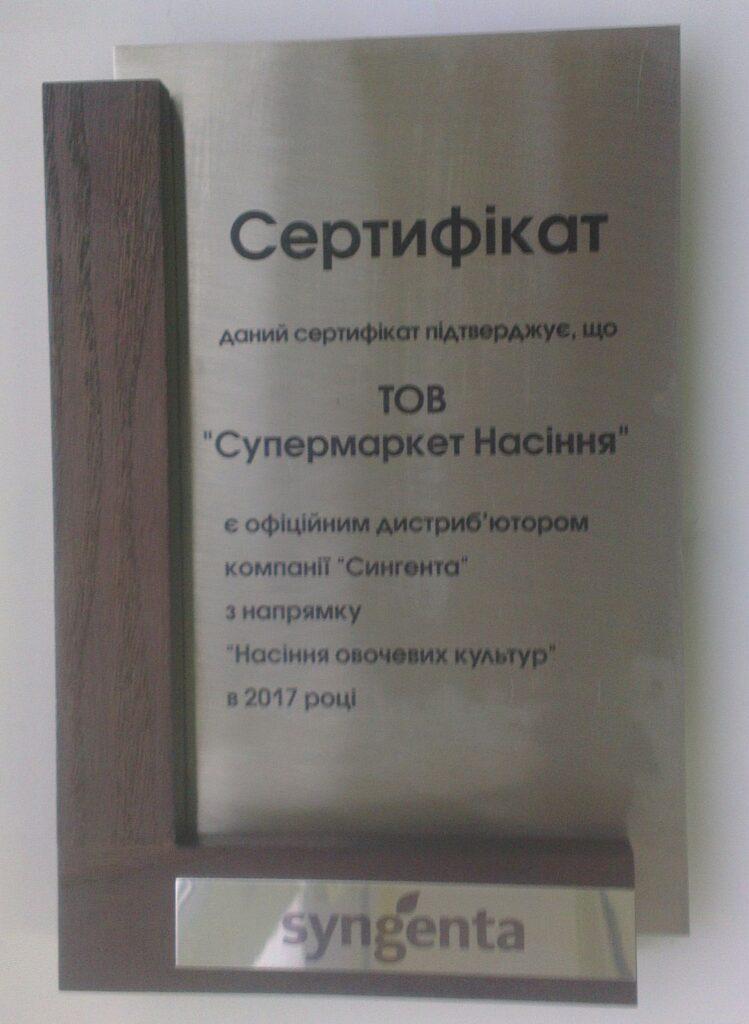 фото сертификат сингента