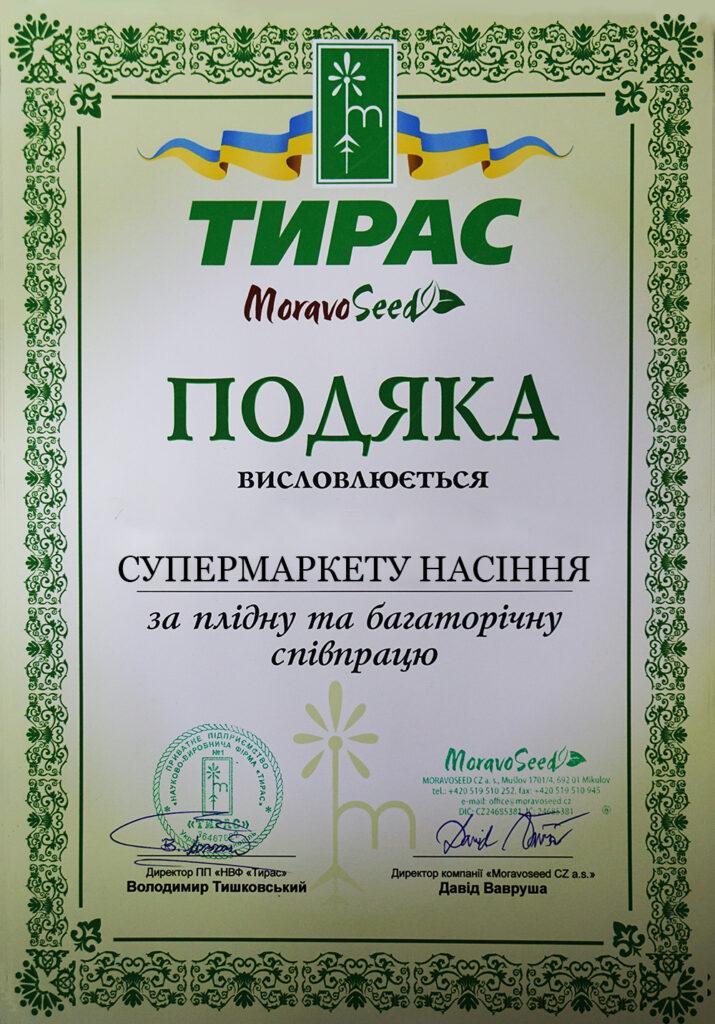фото сертификат тирас