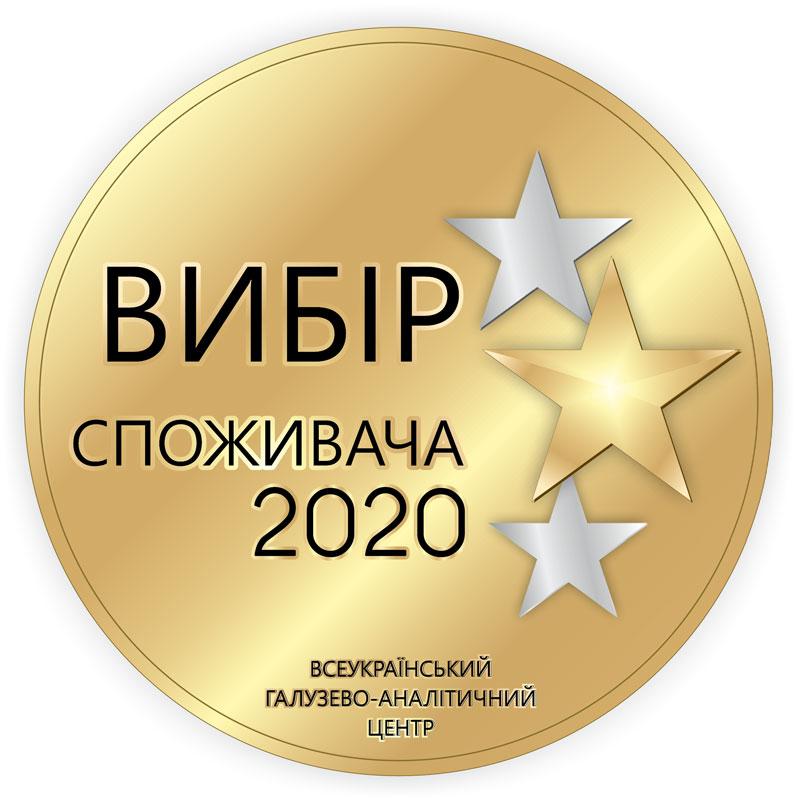 фото сертификат вибор потребителя 2020