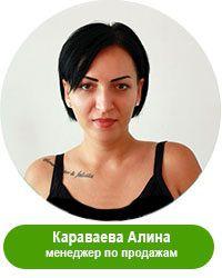 Караваева Алина