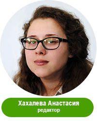 Хахалева Анастасия
