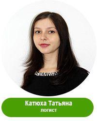 Катюха Татьяна