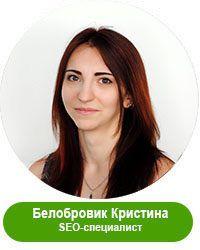Белобровик Кристина