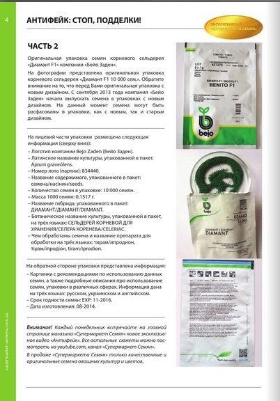 Упаковки семян Bejo Антифейк
