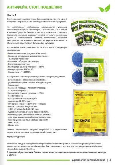 Упаковки семян Syngenta Антифейк